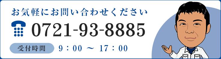 TEL:0721-93-8885